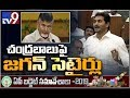 CM Jagan Alleges Chandrababu As Villain In AP Assembly