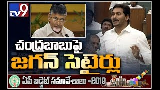 CM Jagan Alleges Chandrababu As Villain In AP Assembly..