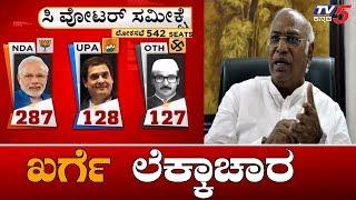 ಸಮೀಕ್ಷೆ ಕುರಿತು ಮಲ್ಲಿಕಾರ್ಜುನ ಖರ್ಗೆ ಲೆಕ್ಕಾಚಾರ | Mallikarjun Kharge | Exit Poll Result 2019 |TV5Kannada