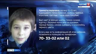 Омские волонтёры и полицейские второй день ищут пропавшего Колю Седова
