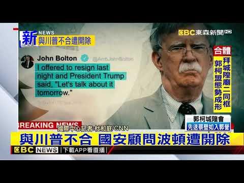 最新》與川普不合 國安顧問波頓遭開除