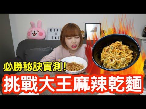 【Kiki】半夜挑戰大王麻辣乾麵!居然吃到差點送醫院!?