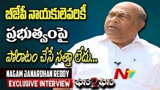 Nagam Janardhan Reddy Full Interview..