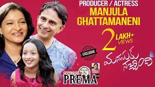 Manjula Ghattamaneni Dialogue with Prema..