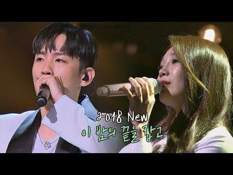 감성 꿀 케미♡ 정은지(Jung Eun-ji)x한해(Hanhae) '2018 이 밤의 끝을 잡고'♪ 투유 프로젝트 - 슈가맨2(sugarman2) 19회