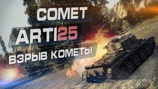 Comet - Взрыв Кометы. Arti25