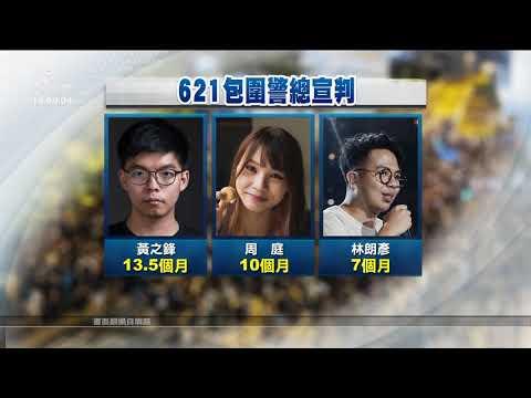 黃之鋒、周庭、林朗彥 因參與包圍警察總部遭判刑 20201202 公視晚間新聞