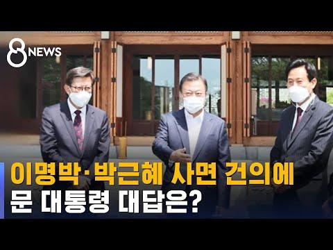 """이명박 · 박근혜 사면 건의에…문 대통령 """"국민 공감대 필요"""" / SBS"""