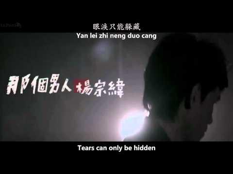 楊宗緯 Aska Yang - 那個男人 That Man MV [English subs + Pinyin + Chinese]