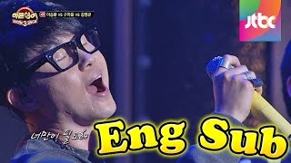 Wonderful collabo stage 'How Can Be Love Like That' by Lee Seunghwan- Hidden Singer 3 Ep.11