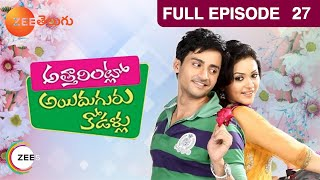 Telugu-serials-video-2152-Attarintlo Ayiduguru Kodallu Telugu Serial Episode : 27