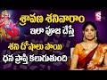 Sravana Masam: How To Get Rid of Shani Doshalu   Sravana Masam Saturday Pooja Rituals   Suman TV