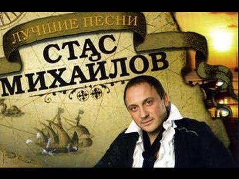 Стас Михайлов - Россия (Всё для тебя Official video StasMihailov)