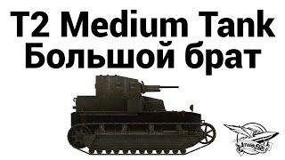 T2 Medium Tank - Большой брат