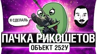Объект 252у - ПАЧКА РИКОШЕТОВ от деда