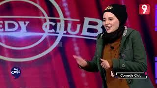 Dima Labes S02 | إشراق عبد الرحيم: البحورات في تونس ...