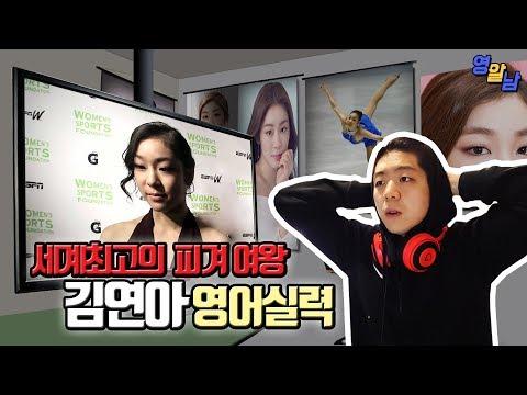 피겨 여왕 김연아의 진짜 영어실력