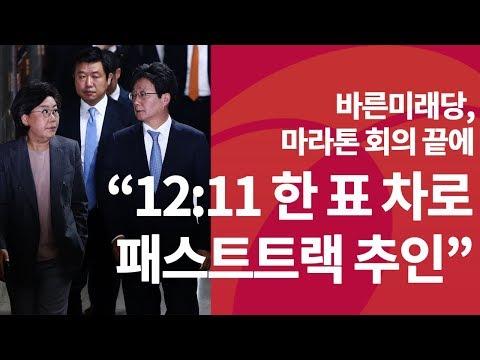 """바른미래, 마라톤 회의 끝 12:11로 """"패스트트랙 간다"""""""