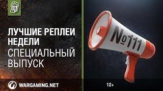 Лучшие Реплеи Недели с Кириллом Орешкиным #111