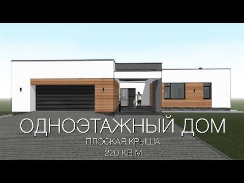 Проект одноэтажного дома с плоской крышей   220кв.м.