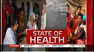 In Depth - State of Health