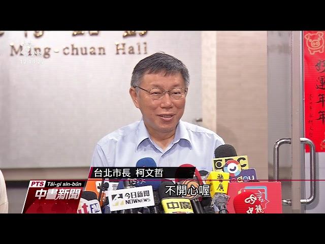 柯:台灣只有草包跟菜包可以選真糟糕