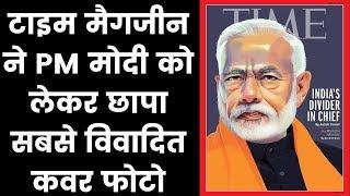 Time Magazine shares controversial journal on Narendra Modi टाइम मैगज़ीन पर पीएम मोदी का विवादित फोटो