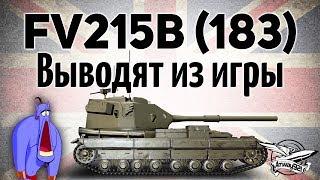 FV215b (183) - Выводят из игры - Это конец!