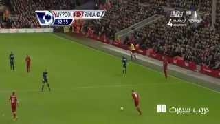 أهداف مباراة ليفربول 3-0 سندرلاند 2/1/2013 Liverpool VS Sunderland Goals