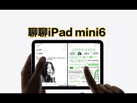 iPad mini6值不值得买?两大亮点,一大槽点!