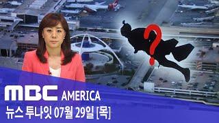 2021년 7월 29일(목) MBC AMERICA - 또 나타난 '제트팩 맨'..UFO 일수도?