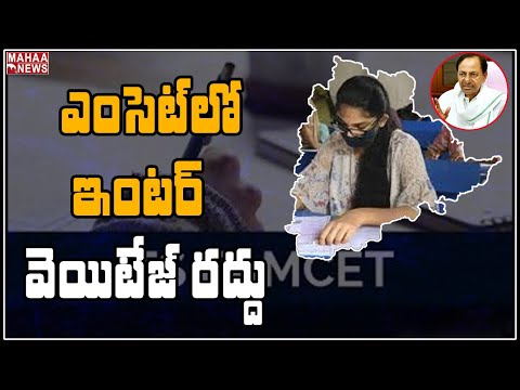 Telangana Government removes Inter marks weightage in EAMCET 2020