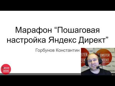Анонс марафона «Пошаговая настройка Яндекс Директ 2021»