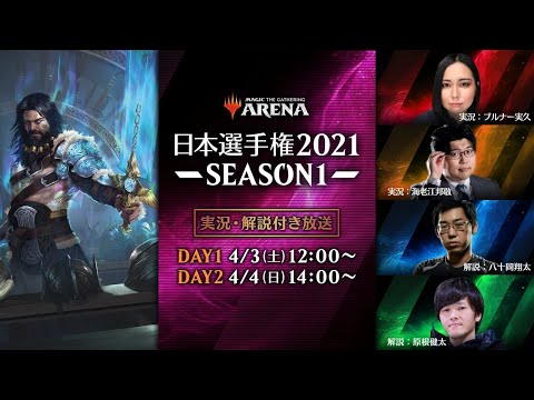 日本選手権2021 SEASON1本戦 DAY2 - マジック:ザ・ギャザリング/MTGアリーナ