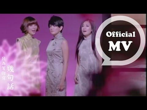 S.H.E [月光手札 Moonlight Letter] Official MV