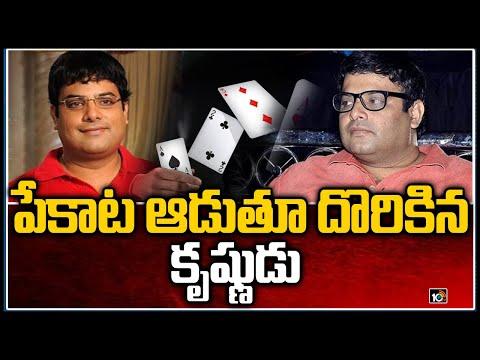 Hyd: Madhapur police arrest 'Vinayakudu' movie hero Krishnudu for playing poker