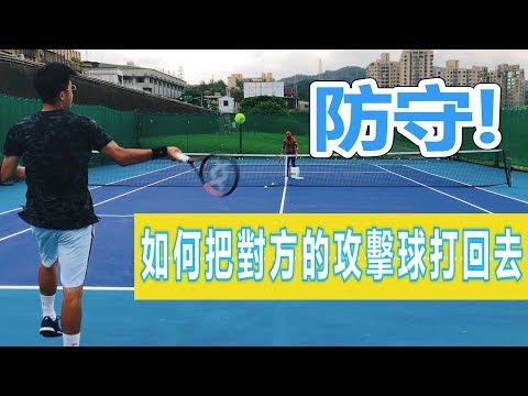 【網球 防守】如何從防守轉進攻,把對方的 攻擊球打回去|LeonTV|防守特集 feat.蜘蛛人