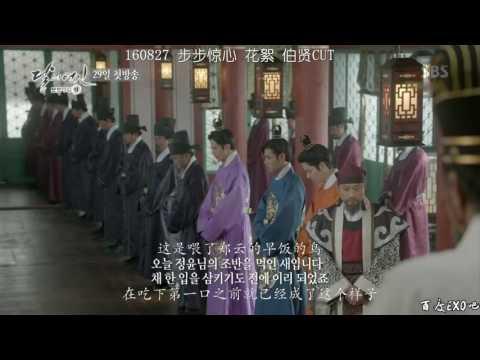 【中字】邊伯賢(Baekhyun) 《步步驚心:麗》花絮 中字伯賢cut