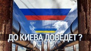 Потоки обход Украины