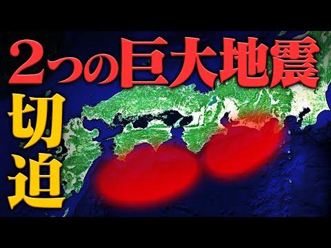 【必ず起きます】M8クラスの巨大地震が複数の場所で切迫!