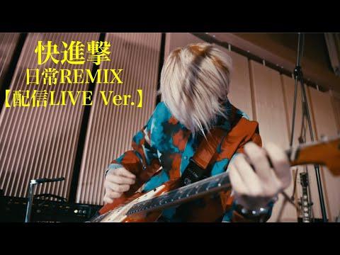日常REMIX【配信LIVE Ver 】