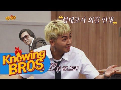 송민호(MINO), 성대모사 외길 인생(!) 핵심은 '자신감' 아는 형님(Knowing bros) 90회