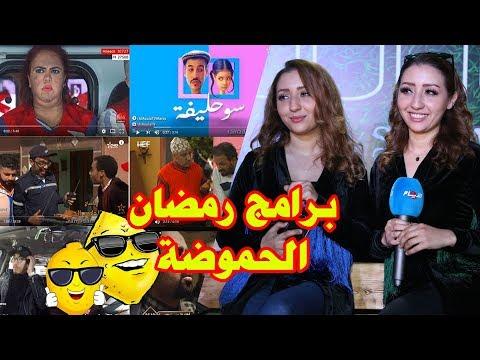 عن وصف المغاربة لبرامج رمضان