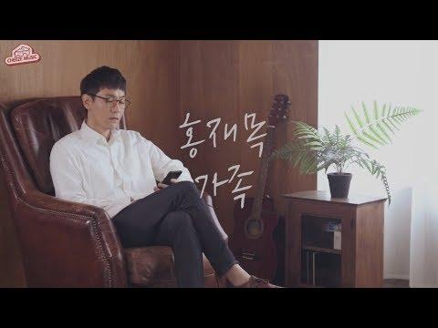 [녹는 라이브] 홍재목(Hongjaemok) - 가족(Family)