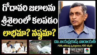 Dr JP About Godavari Water Diversion To Srisailam, Sagar..