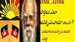 DMK,ADMK పార్టీలు ఎలా ఆవిర్భవించాయో తెలుసా ?   History Of DMK and ADMK   EV Ramaswamy