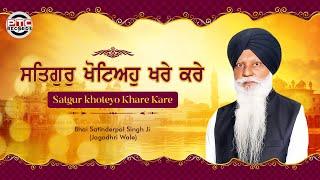 Satgur Khoteyo Khare Kare – Bhai Satinderpal Singh Ji (Jagadhri Wale) Video HD