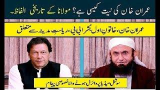Maulana Tariq Jameel Talking About Imran Khan PM 16 Dec || Praised PM Imran Khan's Vision