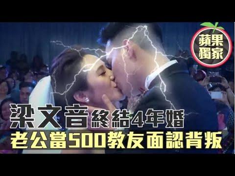 【獨家內幕】梁文音認了終結4年婚!老公「對文音不忠」當500教友面認背叛 | 蘋果新聞網