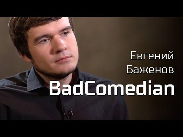Константин Семин: BadComedian о «Движении вверх», рэп-батлах и российском youtube